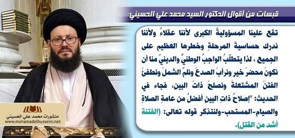 المجلس الإسلامي العربي السيد د محمد علي الحسيني يتطل ب الواجب الوطني والديني منا أن نكون محضر خير ونرأب الصدع ونلم الشمل ونطفئ الفتن